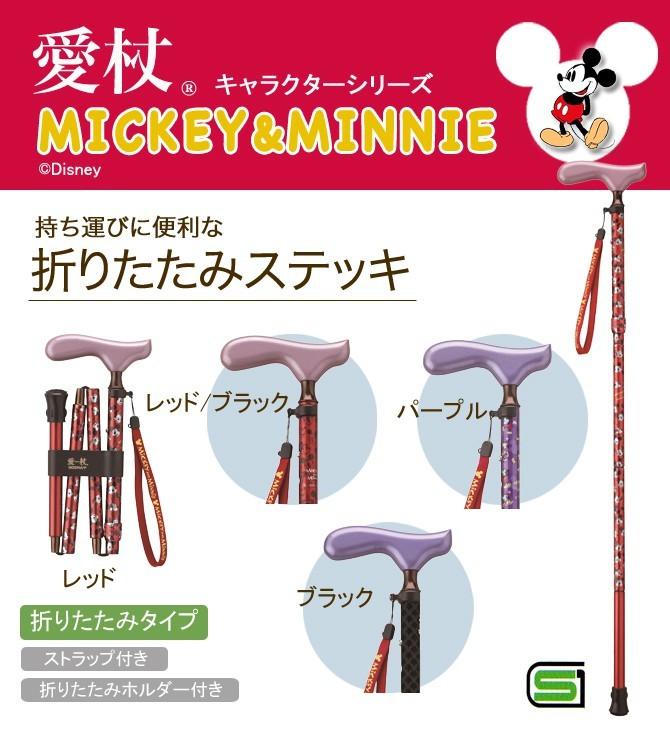 折りたたみ式杖 愛杖 レッド MK-11