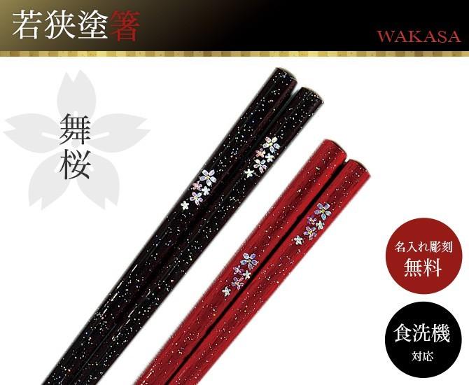 夫婦箸 22.5cm 若狭塗箸 舞桜