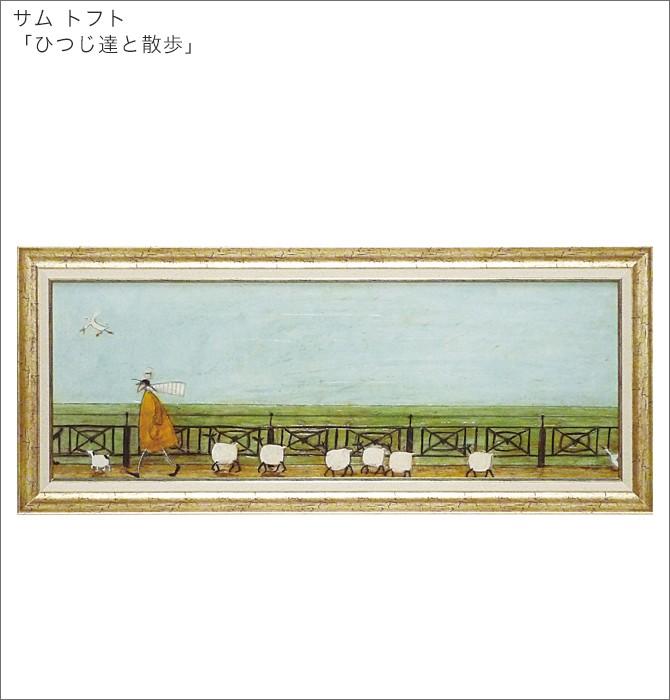 サムトフト ひつじ達と散歩 ST-16001