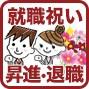 就職祝い(昇進・退職祝い)