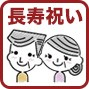 長寿祝い(敬老の日、還暦祝い〜白寿)