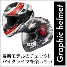 グラフィックヘルメット