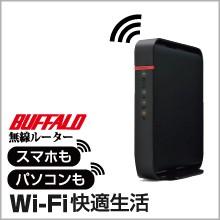 バッファロー無線LAN