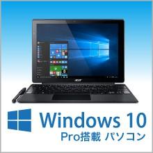 windows10pro搭載機種