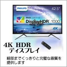 4K HDR液晶ディスプレイ