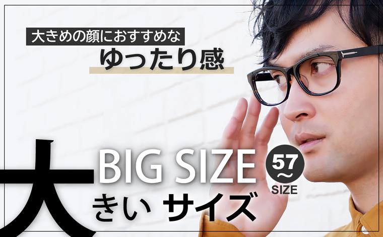 大きいメガネ特集