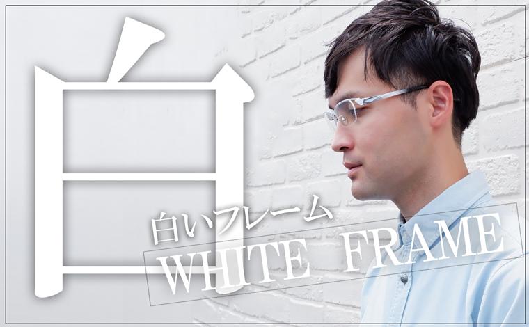 白いメガネ特集