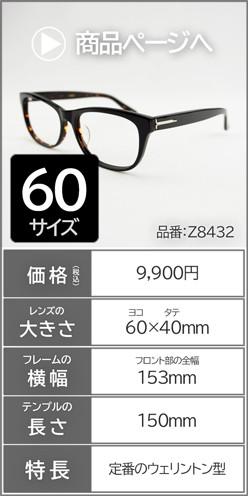 大きいメガネz8432の掲載ページへ