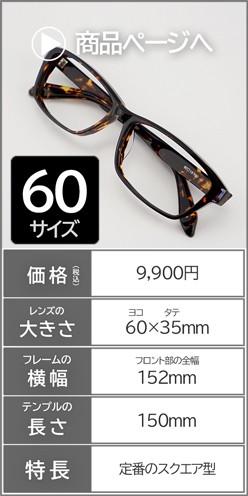 大きいメガネz8434の掲載ページへ