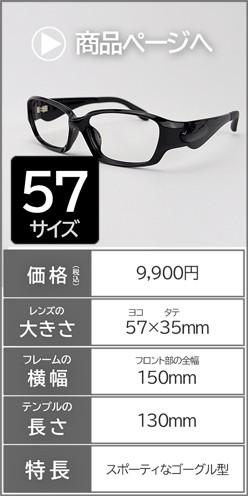 大きいメガネz10150の掲載ページへ