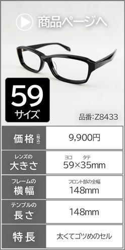 大きいメガネz8433の掲載ページへ