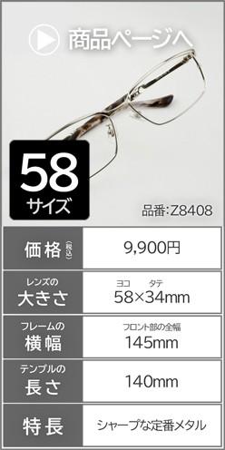 大きいメガネz8408の掲載ページへ