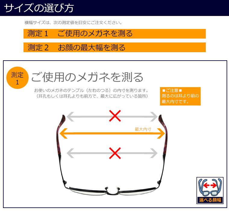 ご使用中のメガネを測る