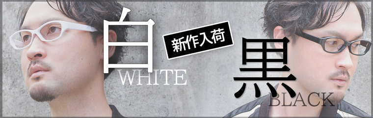 黒と白、2つの表情を選ぶ/zd1045
