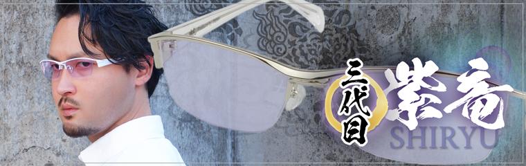 夜間ドライブでも使えるサングラス「紫竜」の三代目!