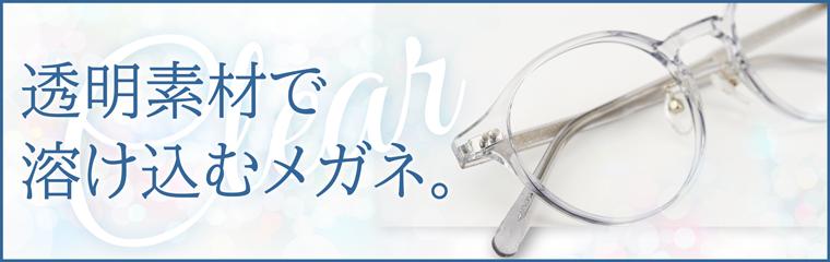 半透明素材で目立たない クリア素材のメガネセット/zkbt98385
