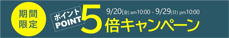 ポイント5倍キャンペーン開催中!