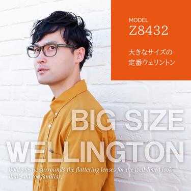 大きめサイズの定番ウェリントン