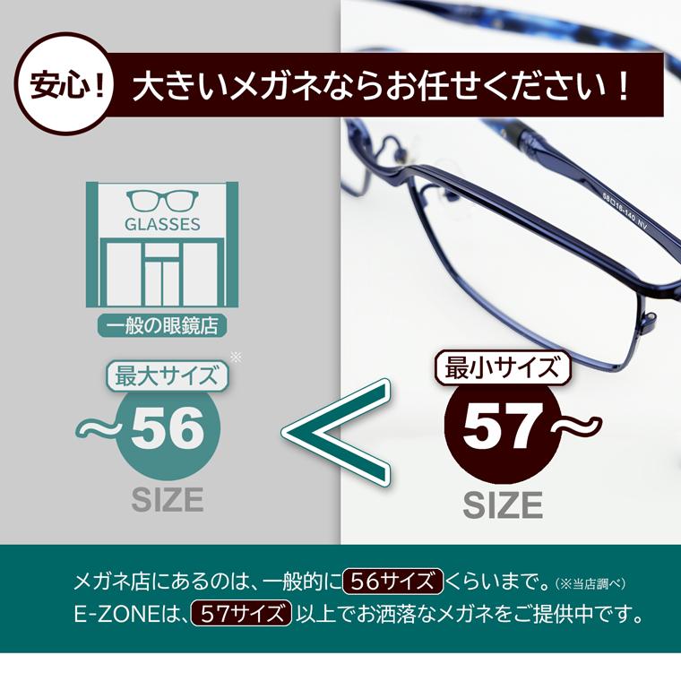 大きいメガネならおまかせ!