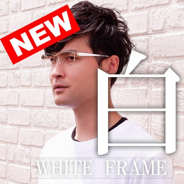 新作白フレーム1