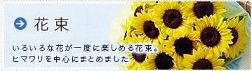 スタイルで選ぶ 花束