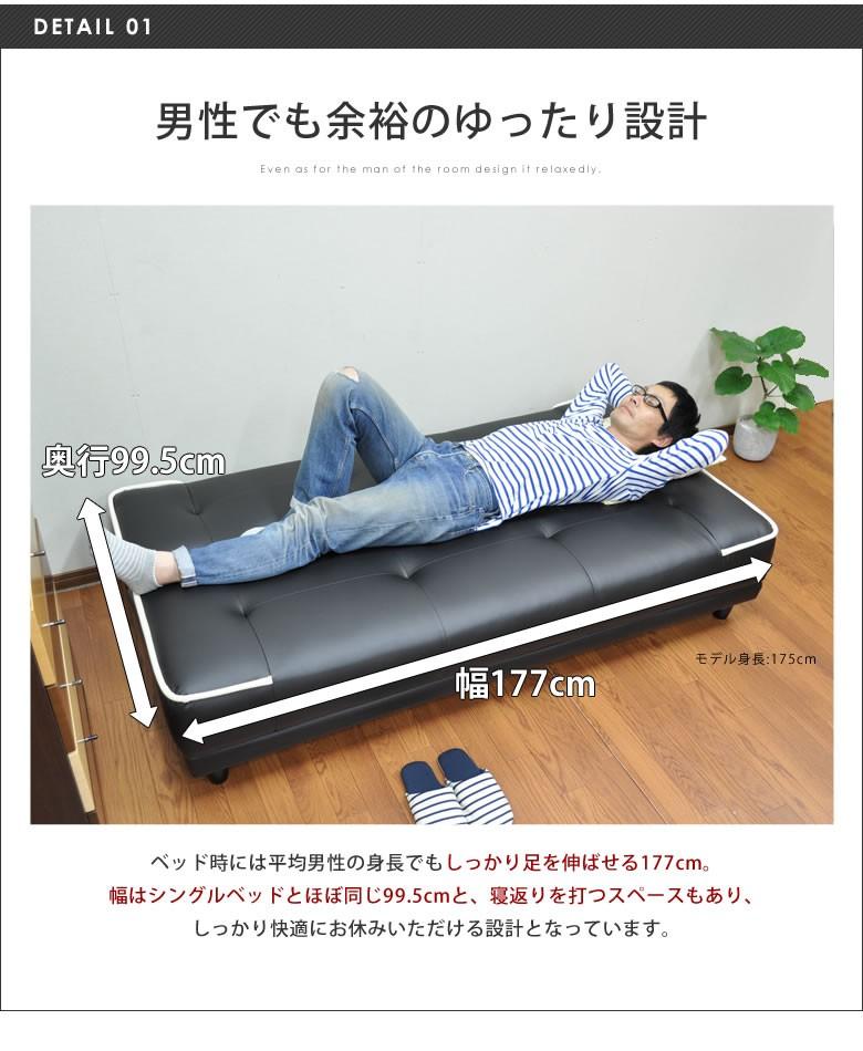 ソファ ソファーベッド シングル 合皮 寝心地 3P リクライニング