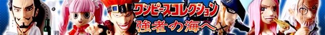 ワンピースコレクション〜強者の海へ