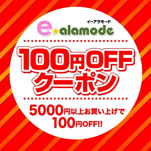 ★イーアラ100円OFFクーポン★※ご利用前に詳細を必ずご確認ください