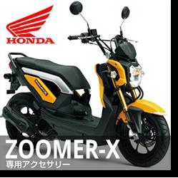 HONDA ホンダ ZOOMER-X アクセサリー パーツ