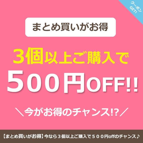 【まとめ買いがお得】イームズチェア で使える。3個以上ご購入で500円OFFクーポンです。お一人様1回まで、ご利用可能♪