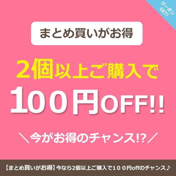 【まとめ買いがお得】イームズチェア で使える。2個以上ご購入で100円OFFクーポンです。お一人様1回まで、ご利用可能♪