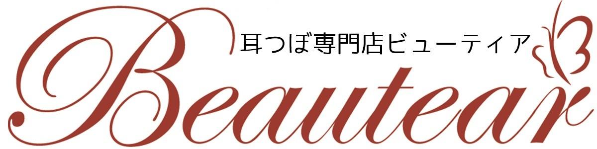 耳つぼ専門店Beautear ロゴ