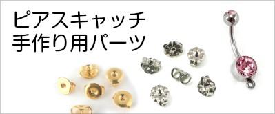 ピアスキャッチ/手作り用パーツ