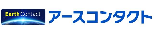 アースコンタクト ロゴ
