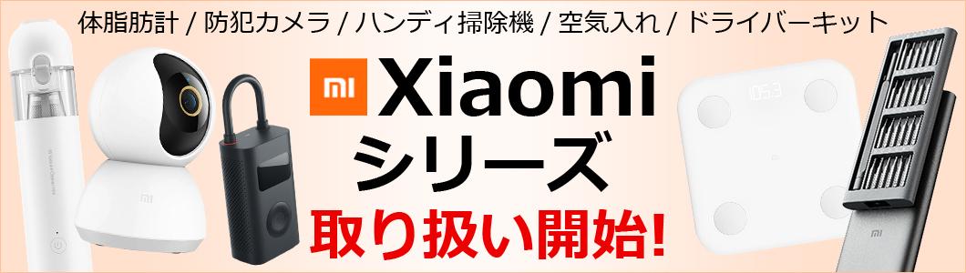 Xiaomi製品
