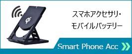 スマートフォンアクセサリ・モバイルバッテリー