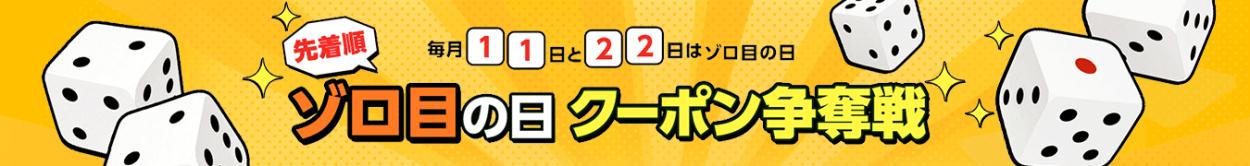 ゾロ目キャンペーン