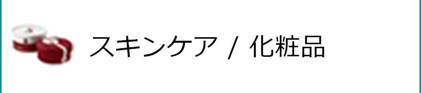 スキンケア / 化粧品