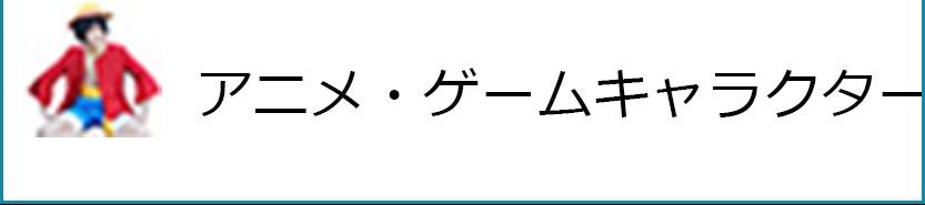 アニメ・ゲームキャラクター