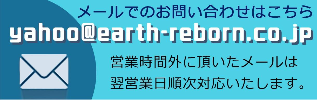 メール問い合わせ earth-reborn.co.jp