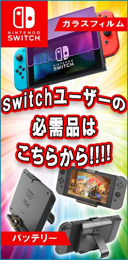 NINTENDO・Switch商品