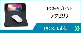 PC&タブレットアクセサリ