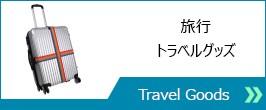 旅行・トラベルグッズ