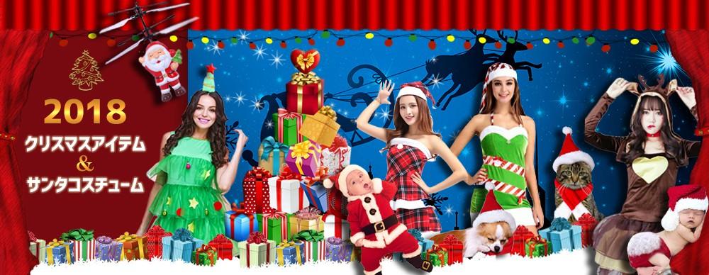 クリスマスアイテム/サンターコスチューム