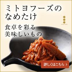 ミトヨフーズのなめ茸(なめたけ)/食卓を彩る美味しいもの