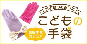 こどもの手袋