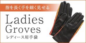 レディース(女性)の手袋