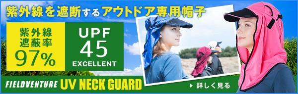 紫外線を遮断するアウトドア専用帽子 FIELDVENTURE UV NECK GUARD