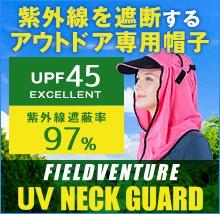 紫外線を遮断するアウトドア専用帽子FIELDVENTURE UV GUARD NECK