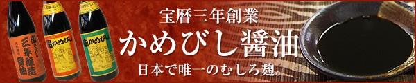 宝暦三年創業 かめびし醤油/日本で唯一のむしろ麹。